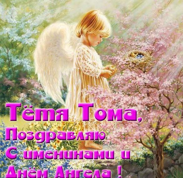 Картинка с днем Томы для тети