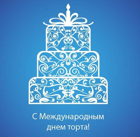 Картинка с днем торта
