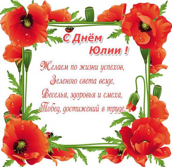 Картинка с днем Юли с цветами
