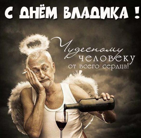 Смешная картинка с днем Владика