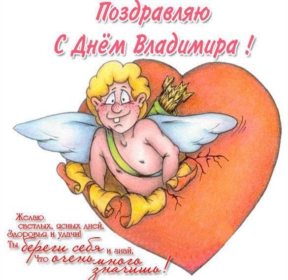 Красивая картинка с днем Владимира