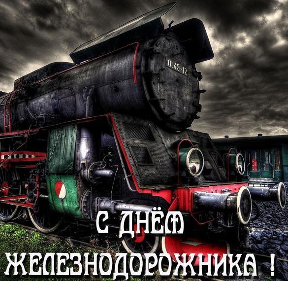 Картинка с днем железной дороги