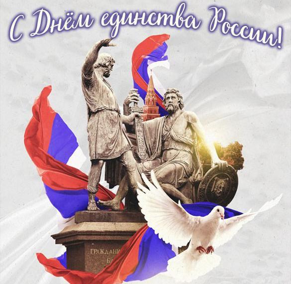 Картинка с днем единства России