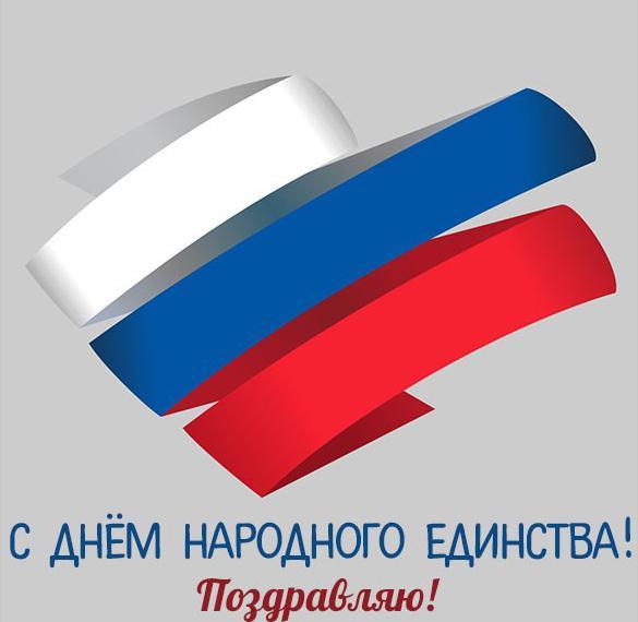 Картинка с днем народного единства России