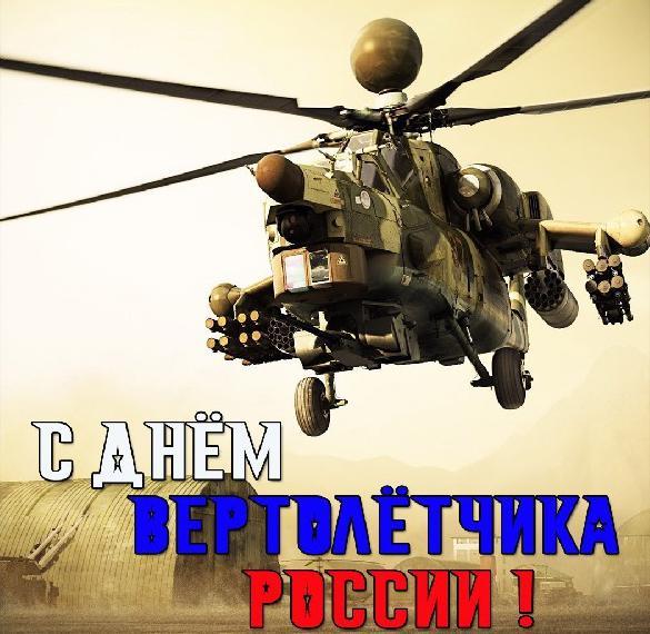 Картинка с днем вертолетчика России