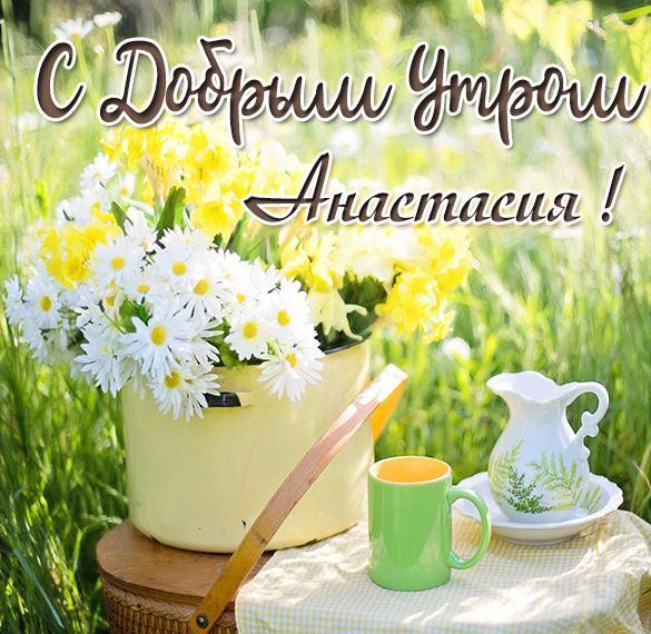 Картинка с добрым утром Анастасия