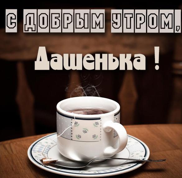 Картинка с добрым утром Дашенька