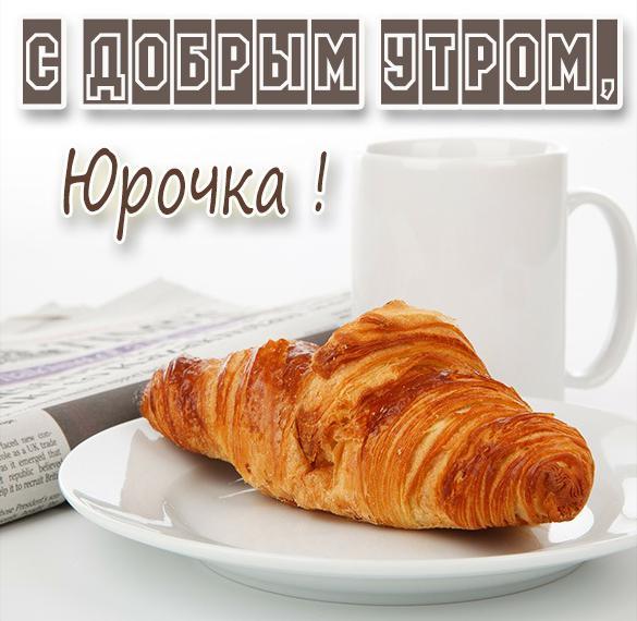 Картинка с добрым утром для Юрочки
