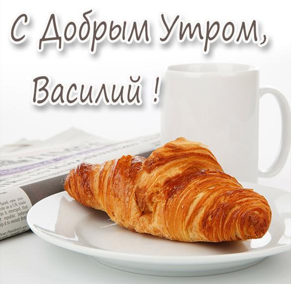 Картинка с добрым утром для Василия
