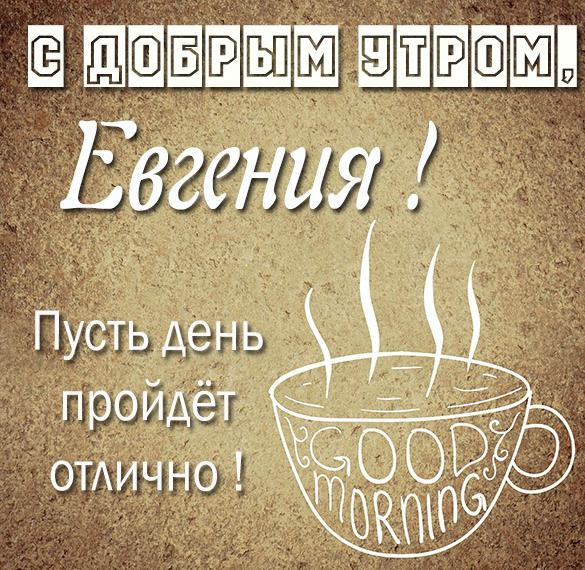 Картинка с добрым утром Евгения
