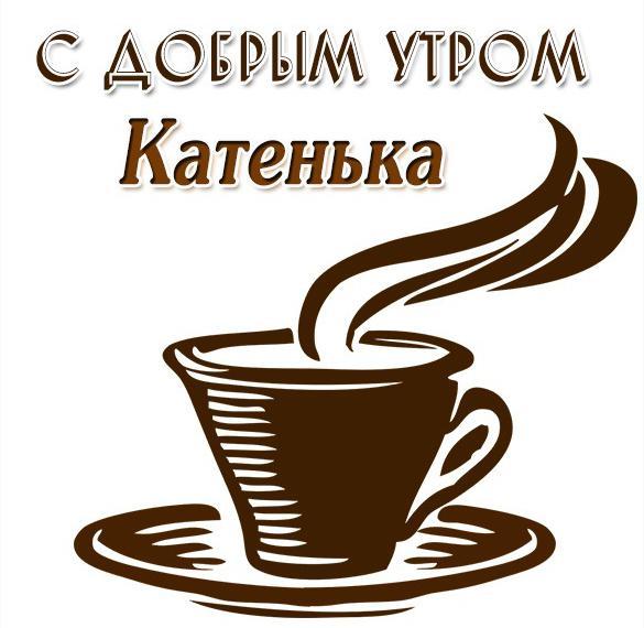 Картинка с добрым утром Катенька