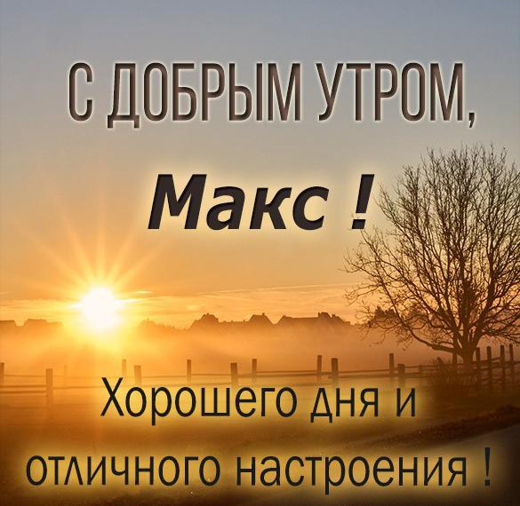 Картинка с добрым утром Макс