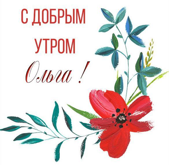 Картинка с добрым утром Ольга