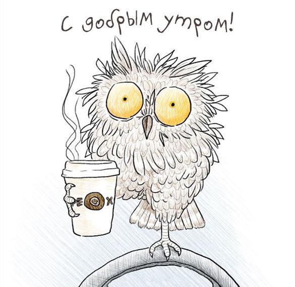 Картинка с добрым утром с кофе прикольная