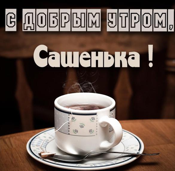 Картинка с добрым утром Сашенька