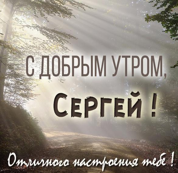Картинка с добрым утром Сергей