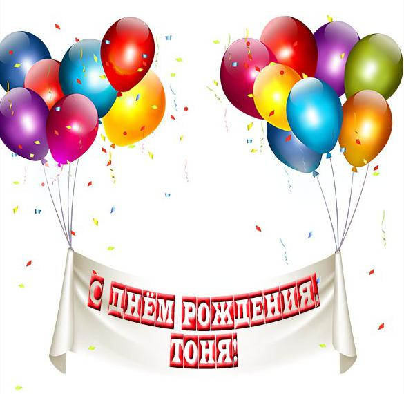 Картинка счастливого дня рождения Тоня