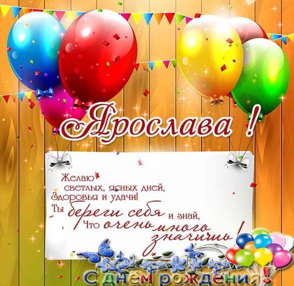 Картинка счастливого дня рождения Ярослава