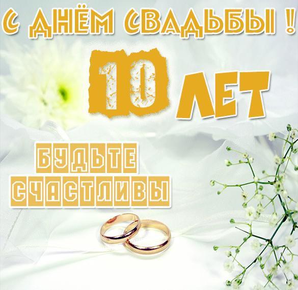 Картинка с годовщиной свадьбы с 10 летием