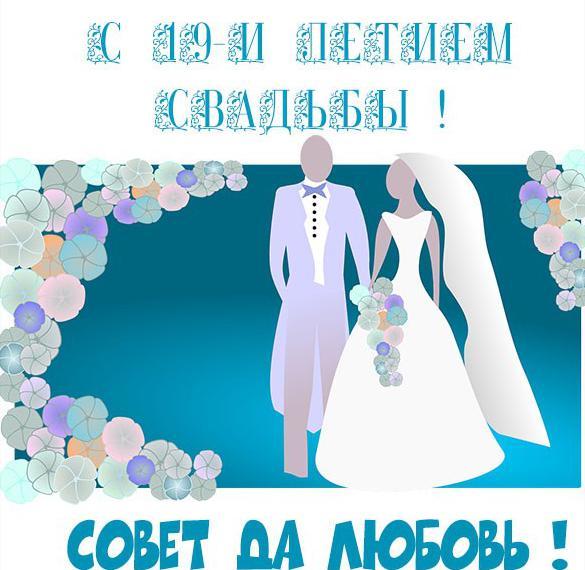 Картинка с годовщиной свадьбы на 19 лет