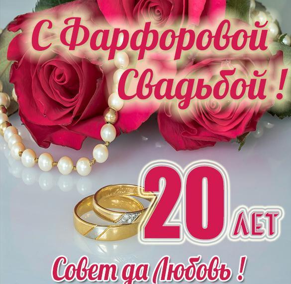 Картинка с годовщиной свадьбы на 20 лет
