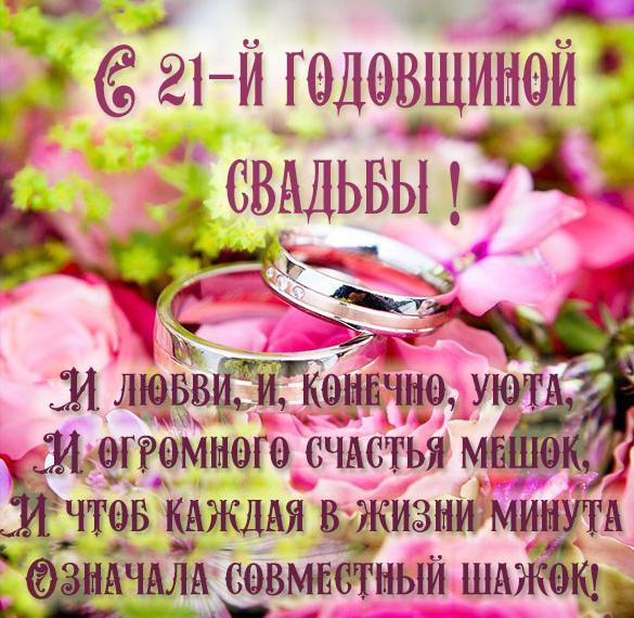 Годовщины свадьбы 21 год поздравления