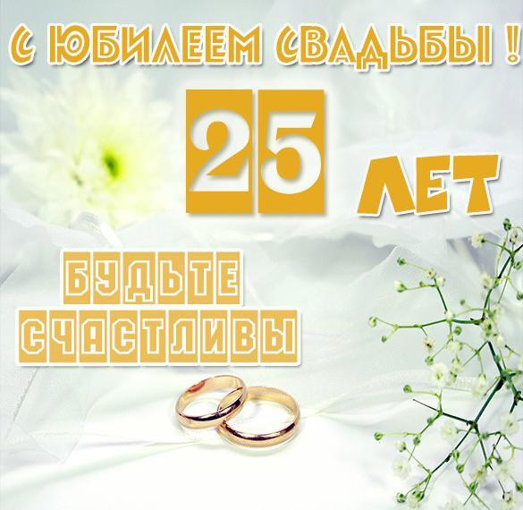 Картинка с годовщиной свадьбы на 25 лет