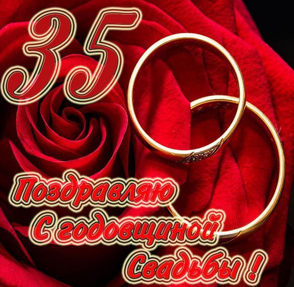 Поздравления с юбилеем свадьбы 35 лет смешные застольные