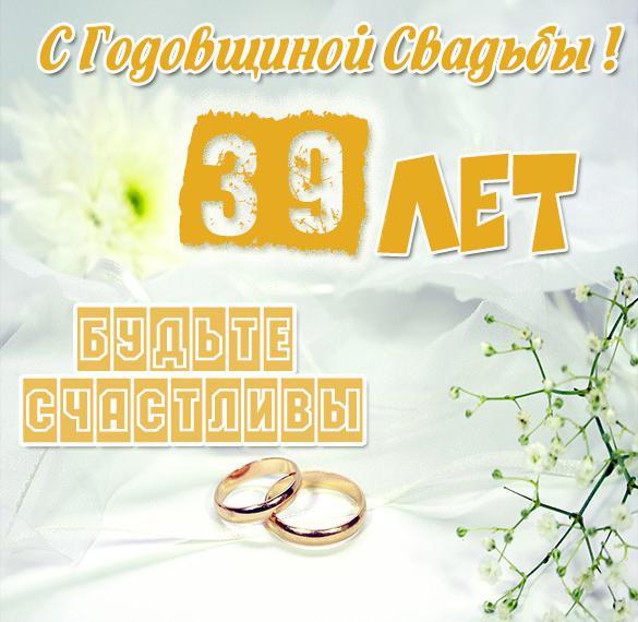 Картинка с годовщиной свадьбы на 39 лет