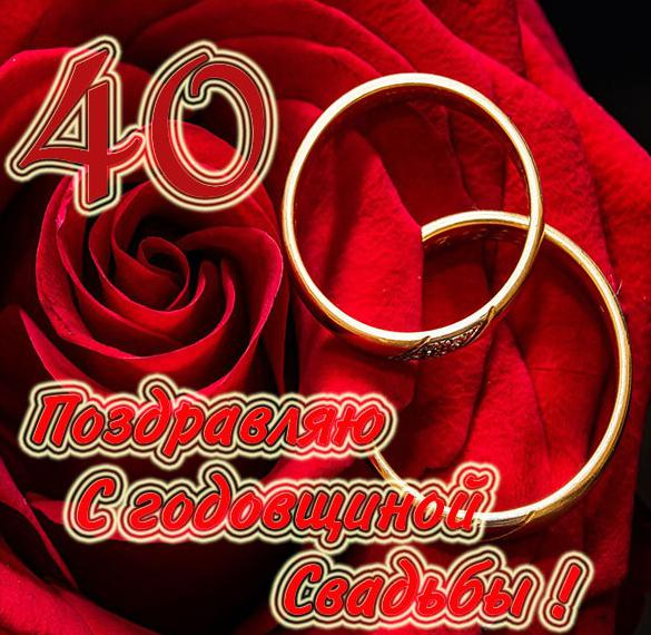 Картинка с годовщиной свадьбы на 40 лет