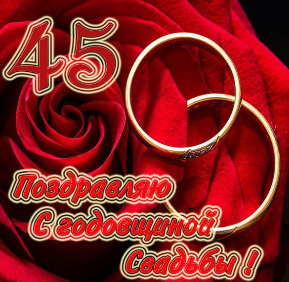 Картинка с годовщиной свадьбы на 45 лет