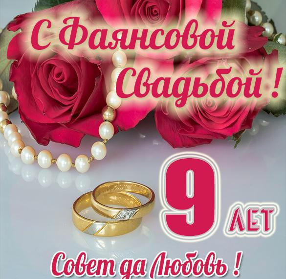 Открытка поздравление с днем свадьбы 9 лет