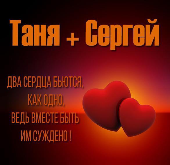 Картинка с именами Таня и Сергей