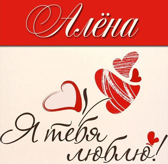 картинки с именами ален женские