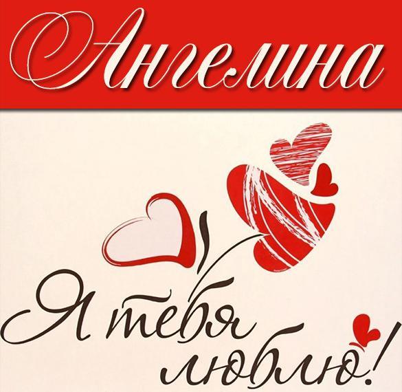 Картинка с именем Ангелина я тебя люблю