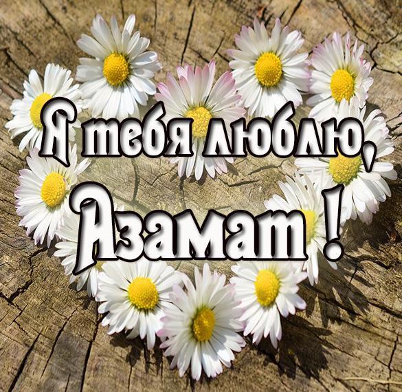 Картинка с именем Азамат я тебя люблю