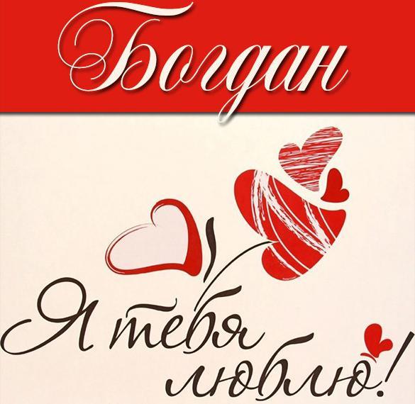 Картинка с именем Богдан я тебя люблю