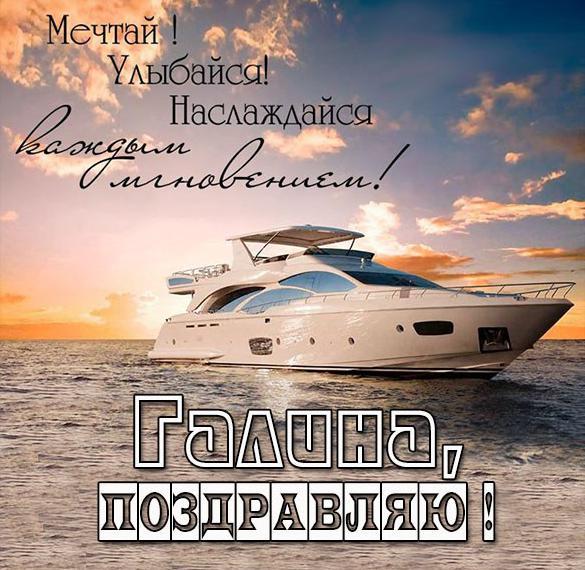 Красивая картинка с именем Галина
