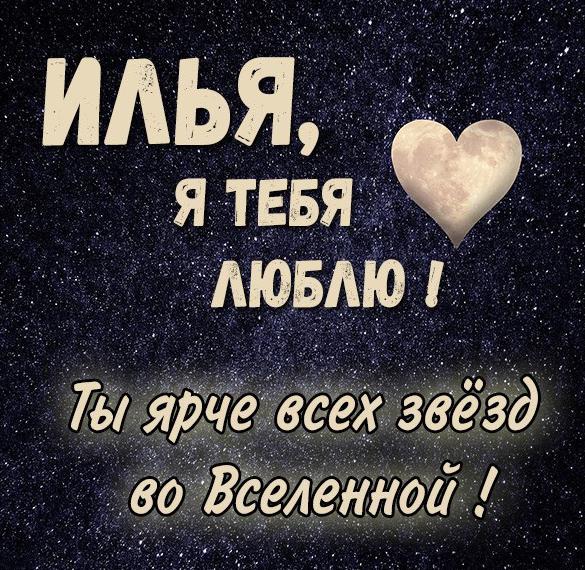 Картинка с именем Илья я тебя люблю