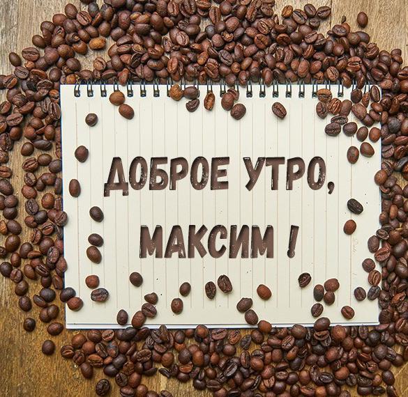 Картинка с именем Максим доброе утро