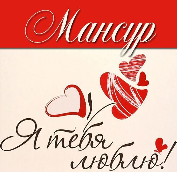 Картинка с именем Мансур я тебя люблю