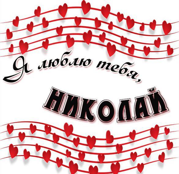 Картинка с именем Николай люблю тебя