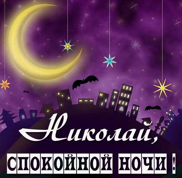 Картинка с именем Николай спокойной ночи