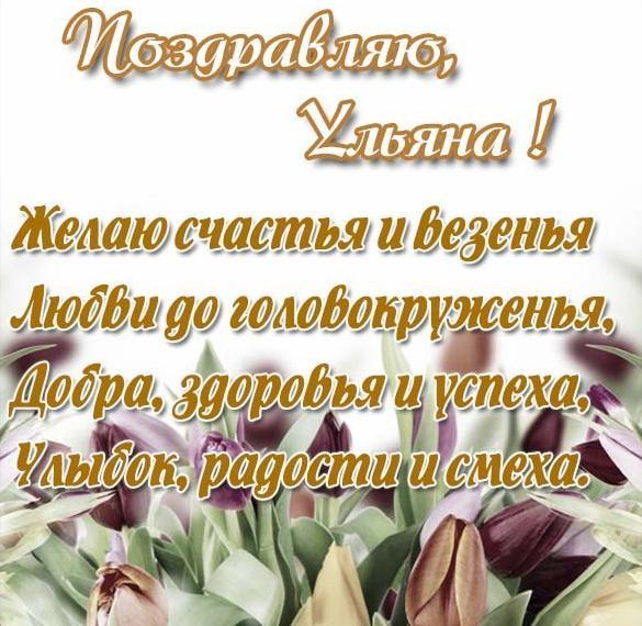 Картинка с именем Ульяна
