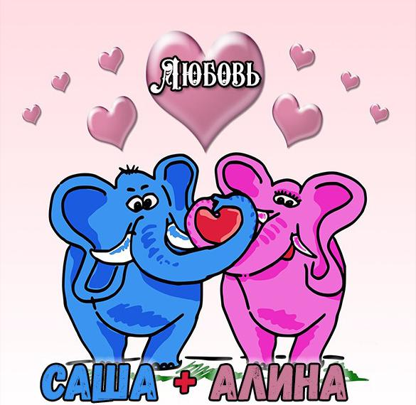 Картинка с именем Саша и Алина