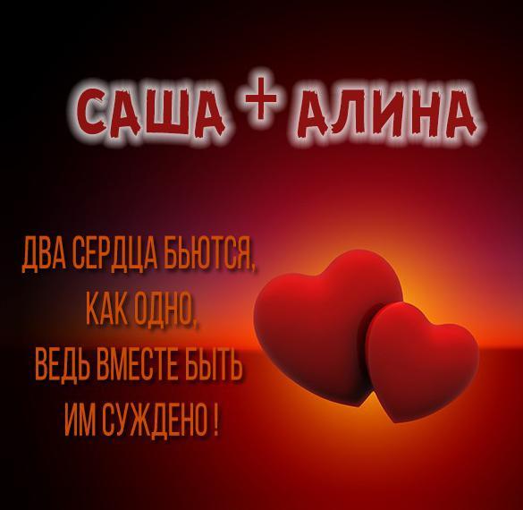 Картинка с именем Саша и Оля