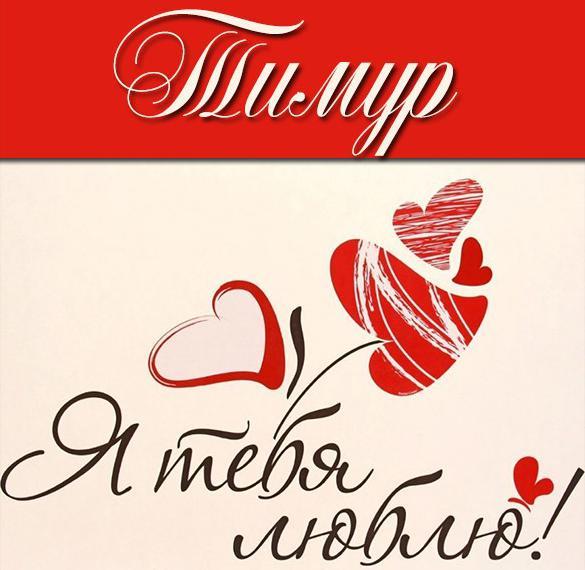 Картинка с именем Тимур я тебя люблю