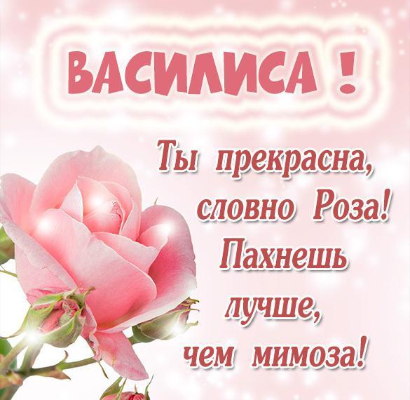 Картинка с именем Василиса