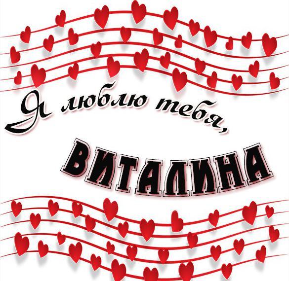 Картинка с именем Виталина я тебя люблю