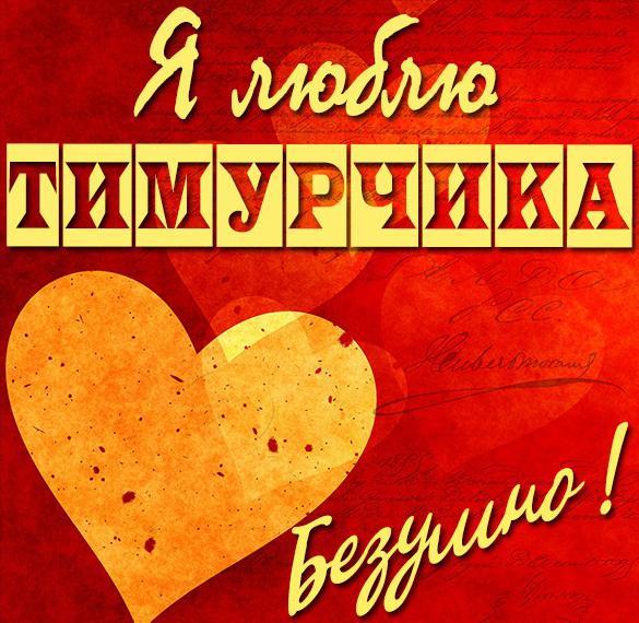 Картинка с именем я люблю Тимурчика